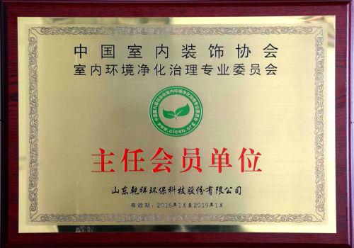 中国国家净化委员会主任单..