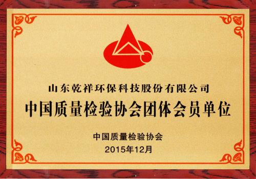 中国质量检验协会会员资质..