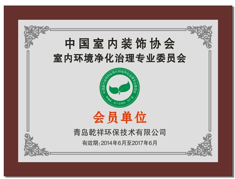 中国室内装饰业协会会员单..