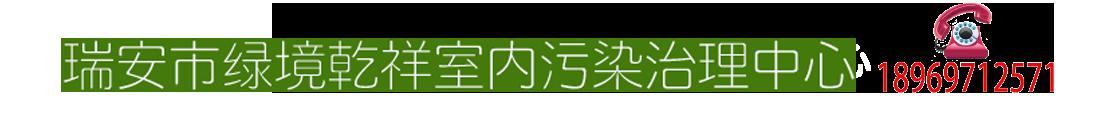 温州(除甲醛-甲醛检测-空气检测-甲醛治理)-瑞安市绿境乾祥室内污染治理中心